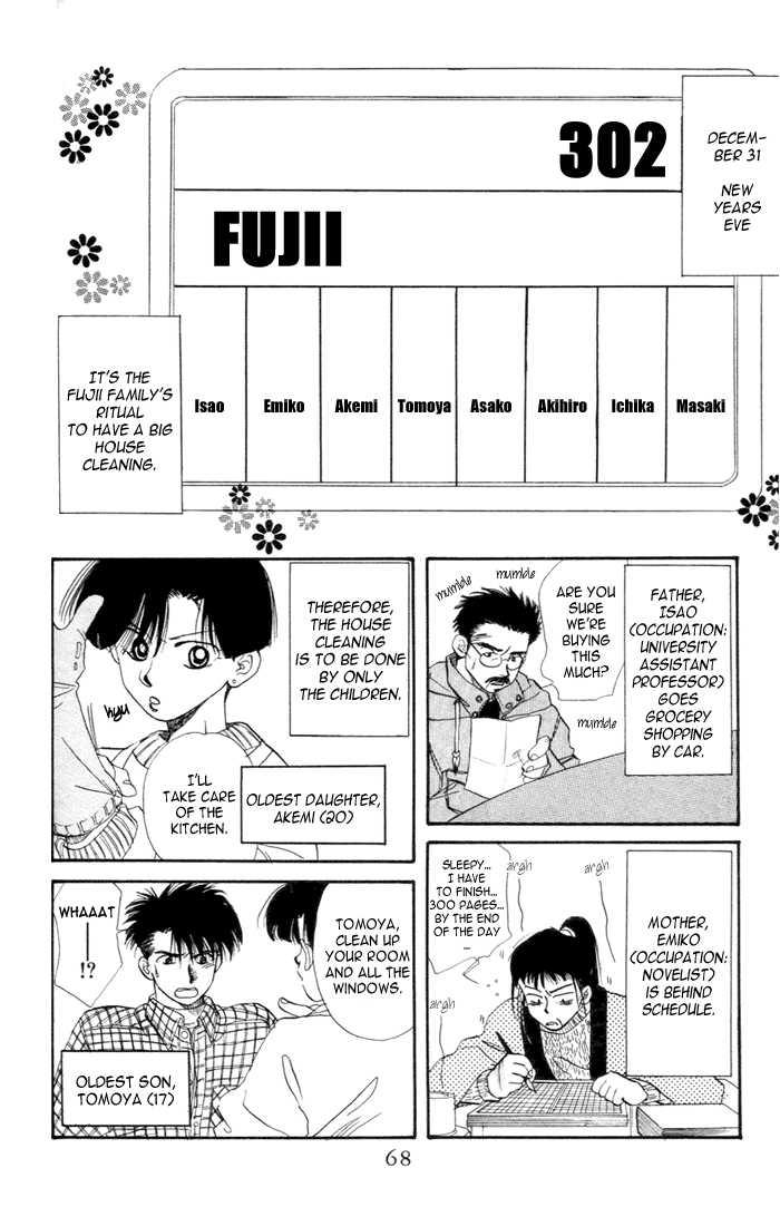 Aka-chan to Boku 24 Page 2