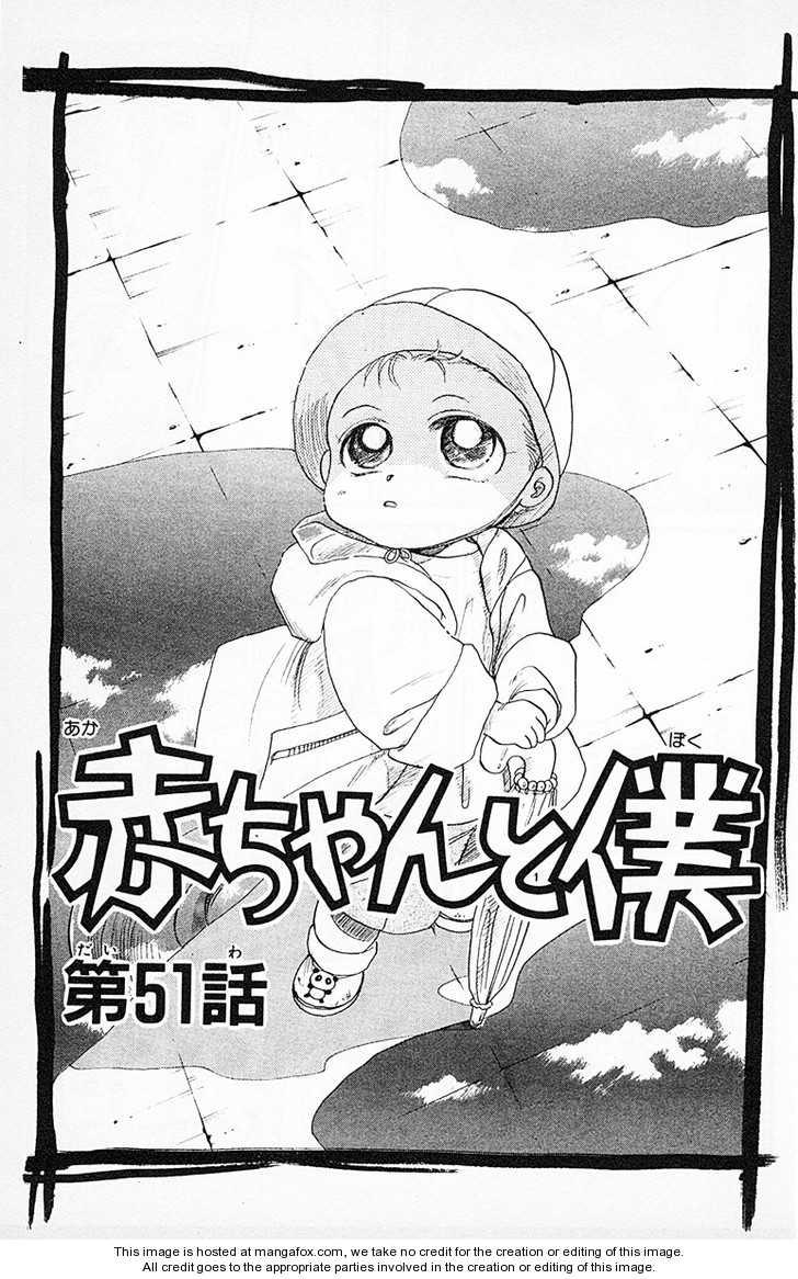 Aka-chan to Boku 51 Page 1