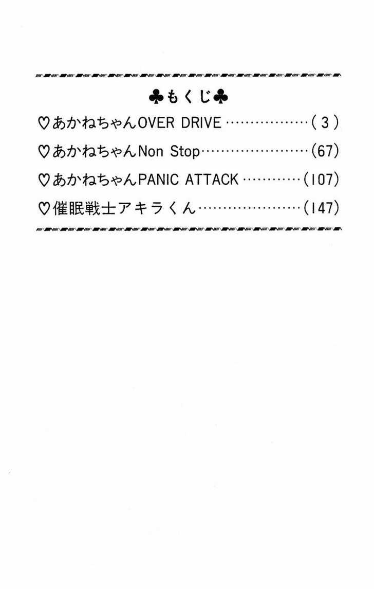 Akane-chan Overdrive 1.1 Page 4
