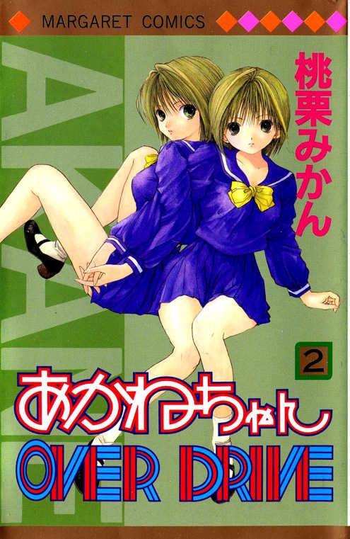 Akane-chan Overdrive 5 Page 1