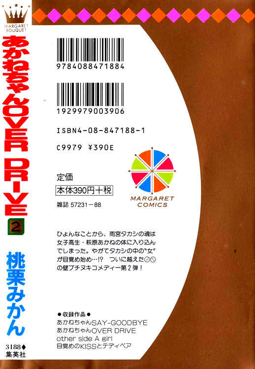 Akane-chan Overdrive 5 Page 2