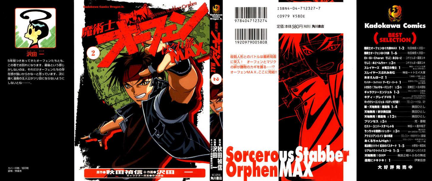 Majutsushi Orphen Hagure Tabi Max 6 Page 1