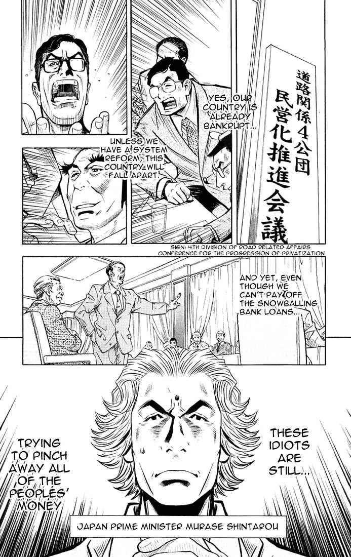 Akumetsu 11 Page 2