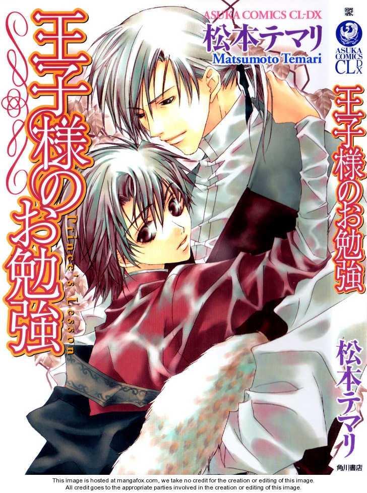 Oujisama no Obenkyou 1 Page 2