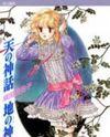 Sora no Shinwa Chi no Shinwa