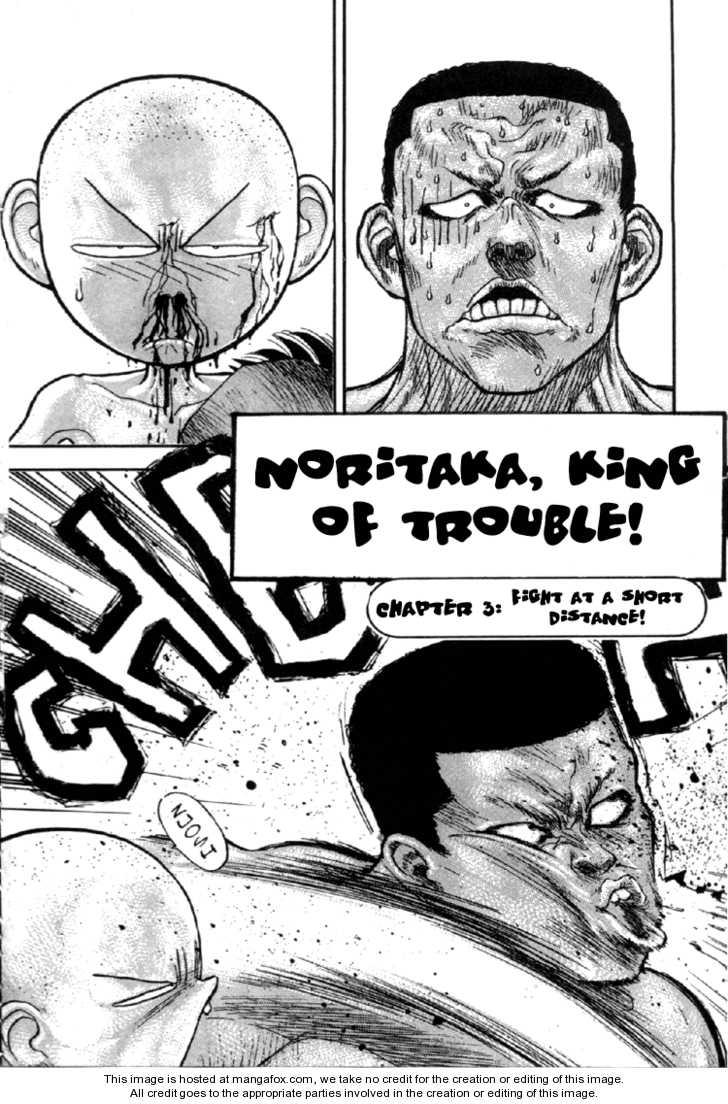 Hakaiou Noritaka 61 Page 1