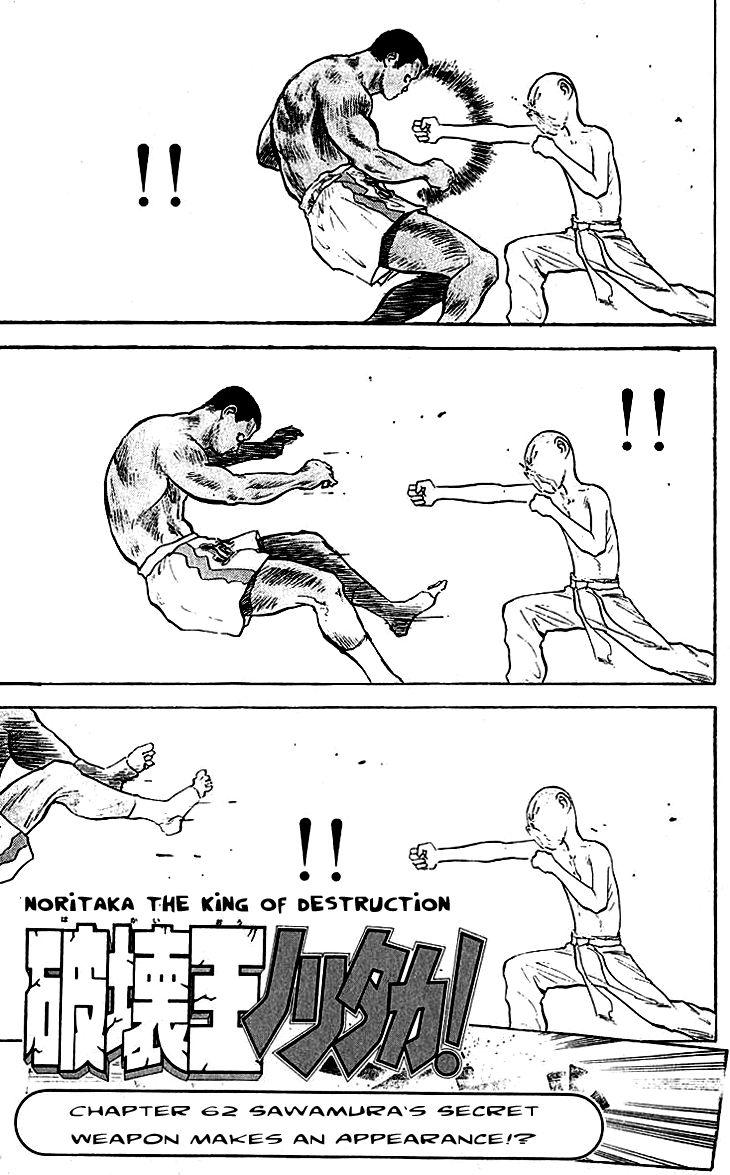 Hakaiou Noritaka 62 Page 2