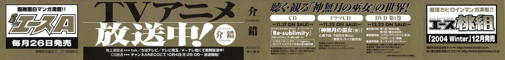 Kannazuki no Miko 1 Page 2