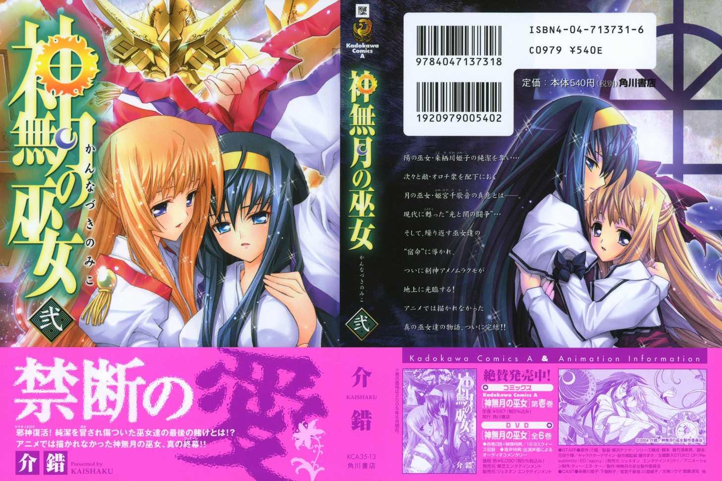 Kannazuki no Miko 7 Page 1