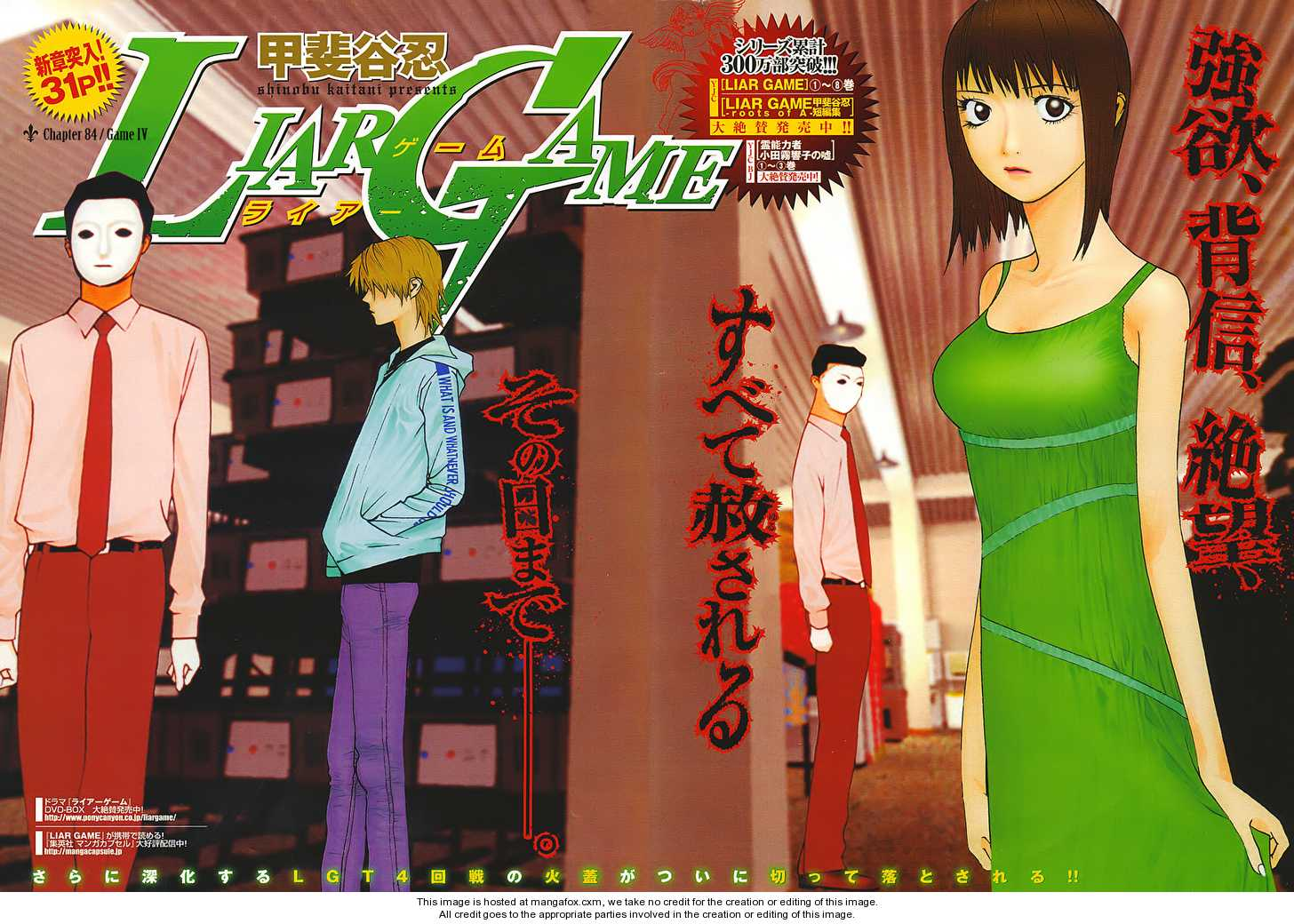 Liar Game 84 Page 2
