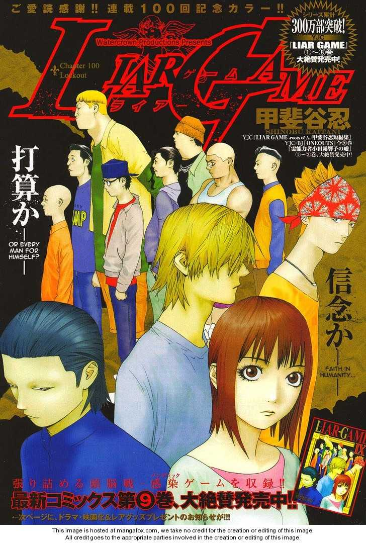 Liar Game 100 Page 1