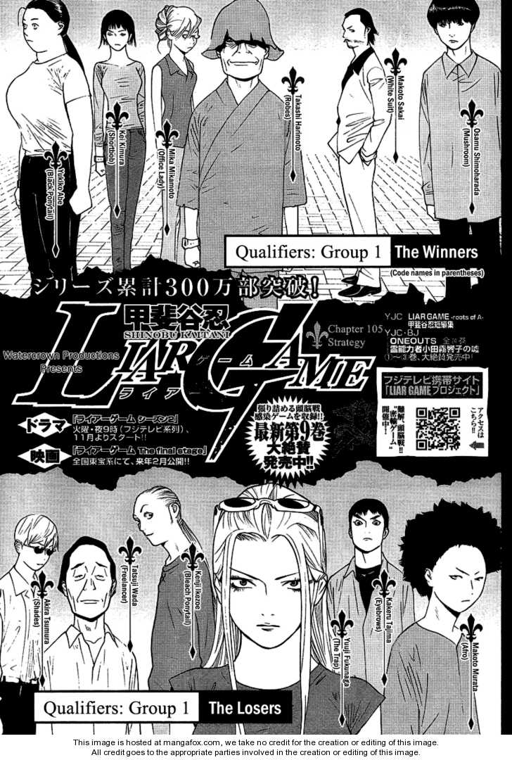 Liar Game 105 Page 1