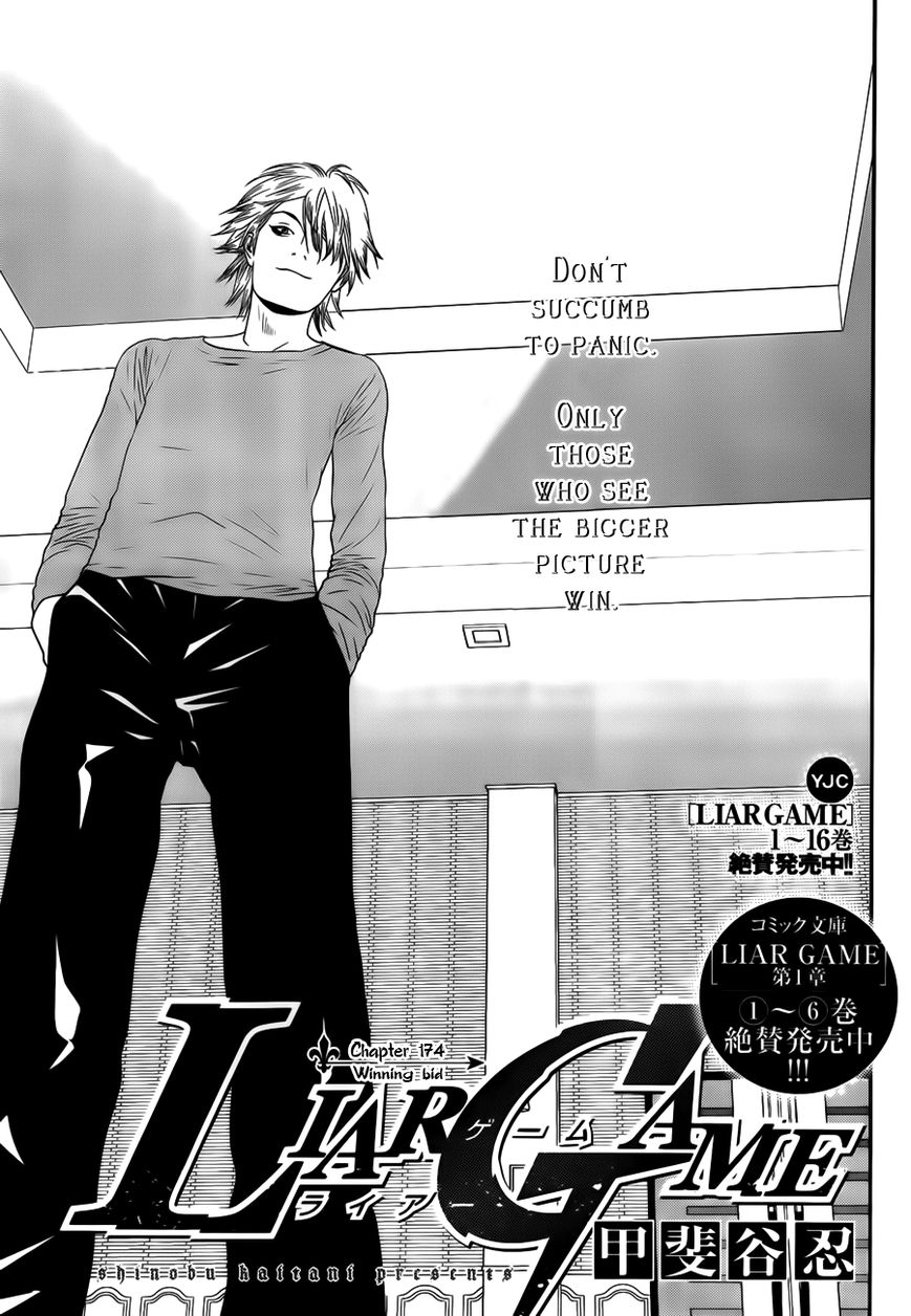 Liar Game 174 Page 1