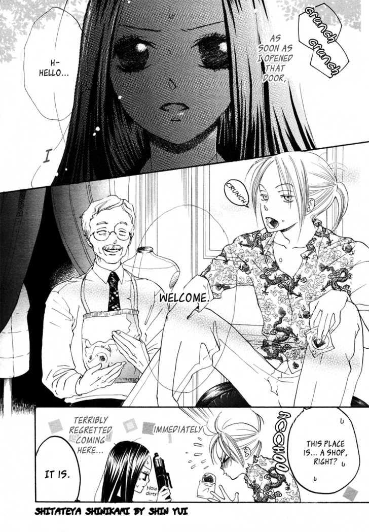 Shitateya Shinikami 1 Page 3