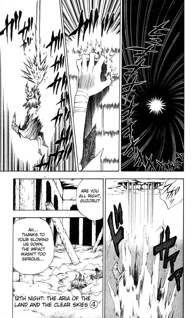 D.Gray-man 12 Page 1