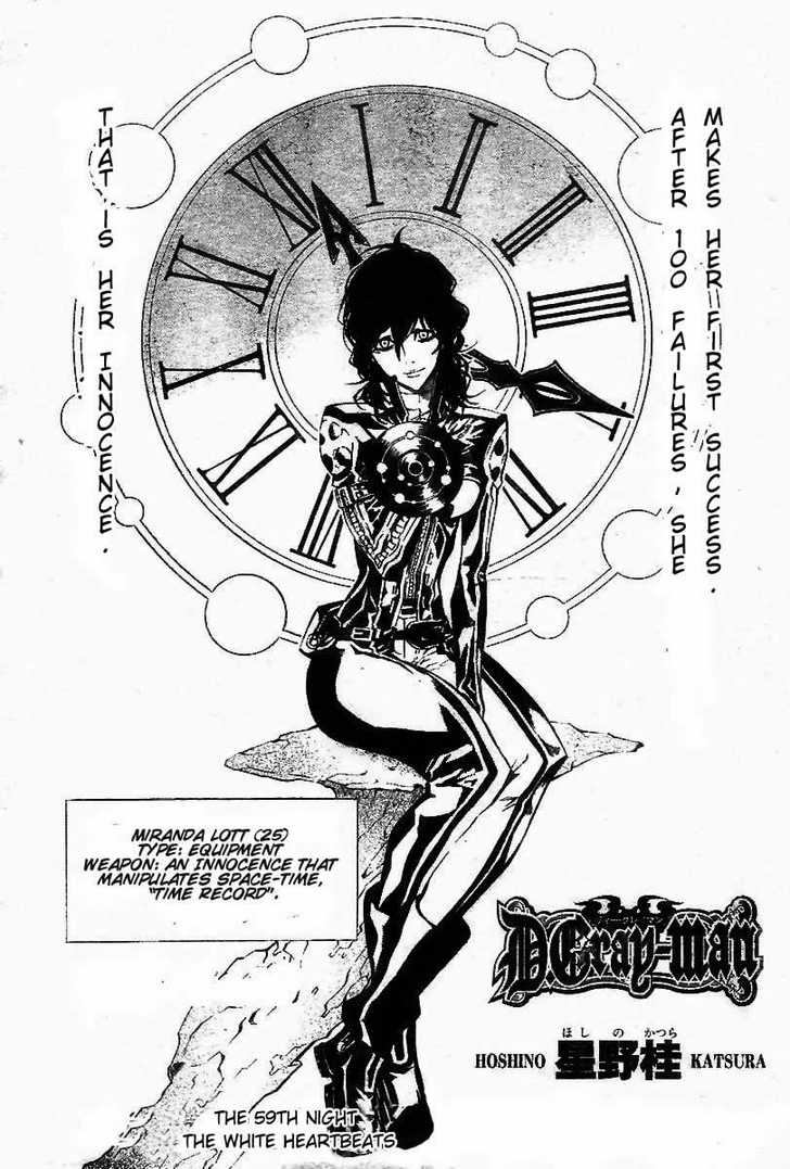 D.Gray-man 59 Page 1