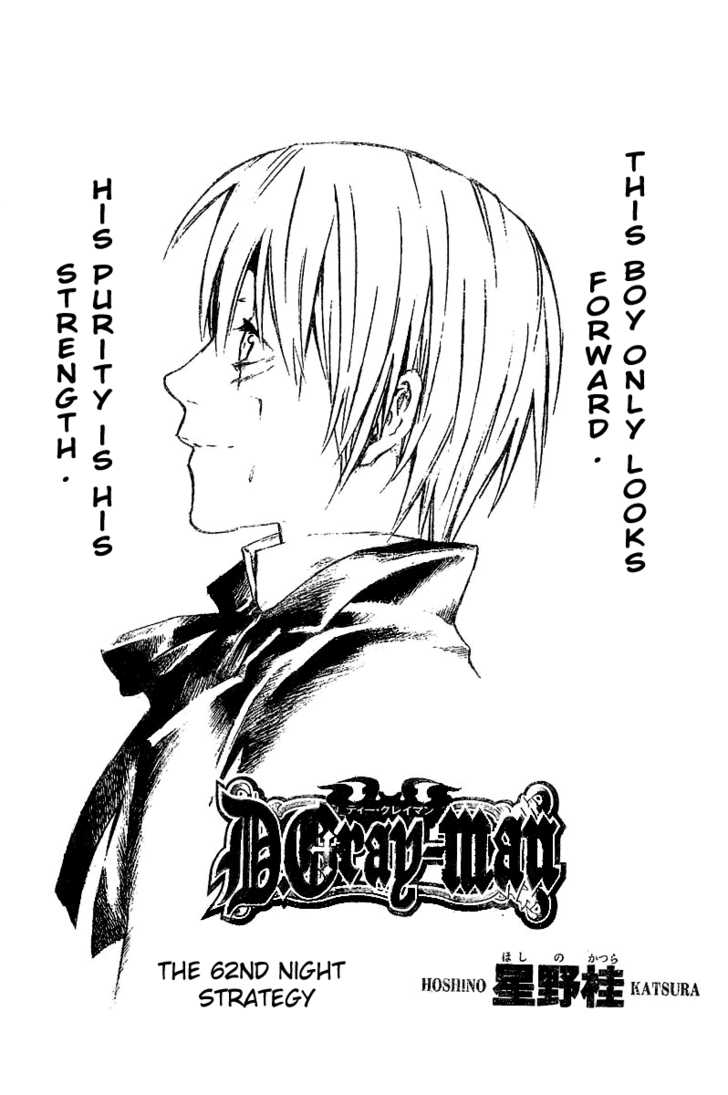 D.Gray-man 62 Page 1