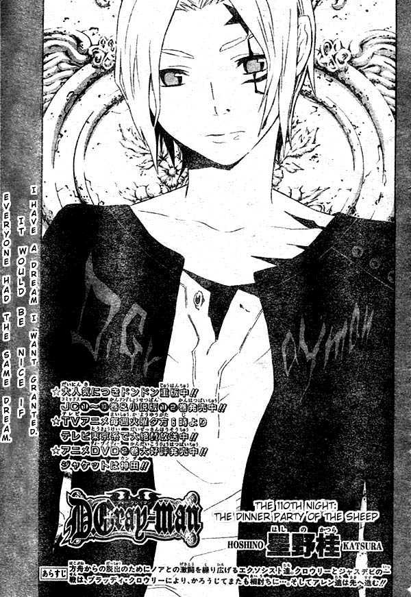 D.Gray-man 110 Page 2