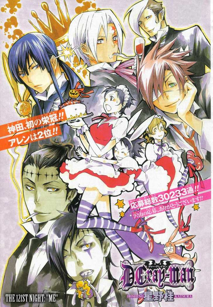 D.Gray-man 121 Page 2