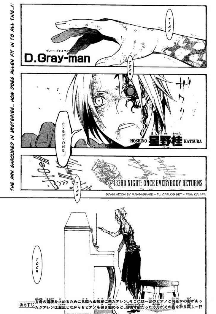 D.Gray-man 133 Page 1