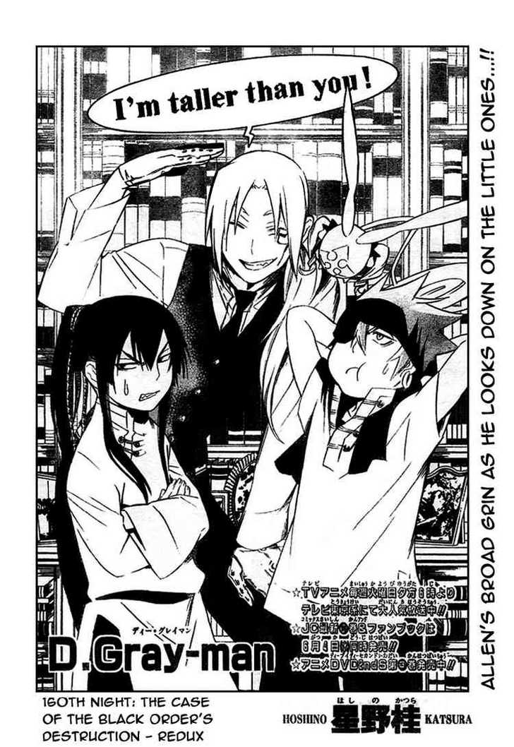 D.Gray-man 160 Page 2