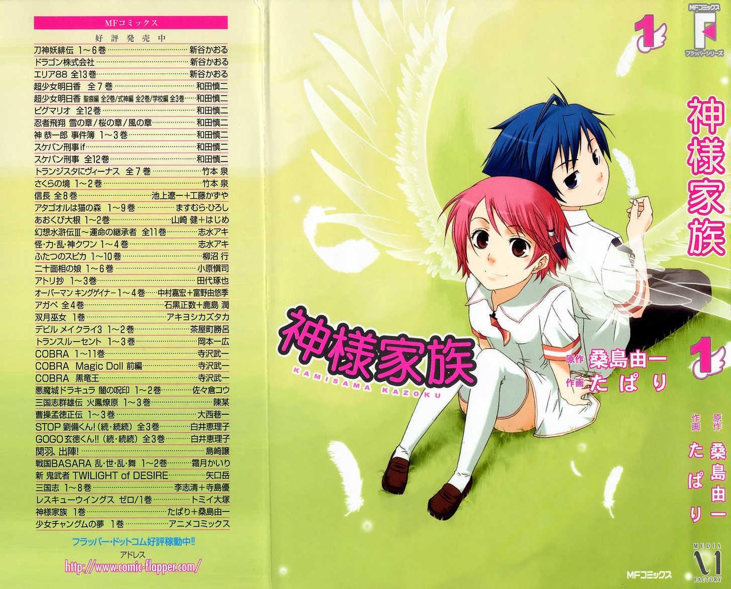 Kamisama Kazoku 1 Page 2