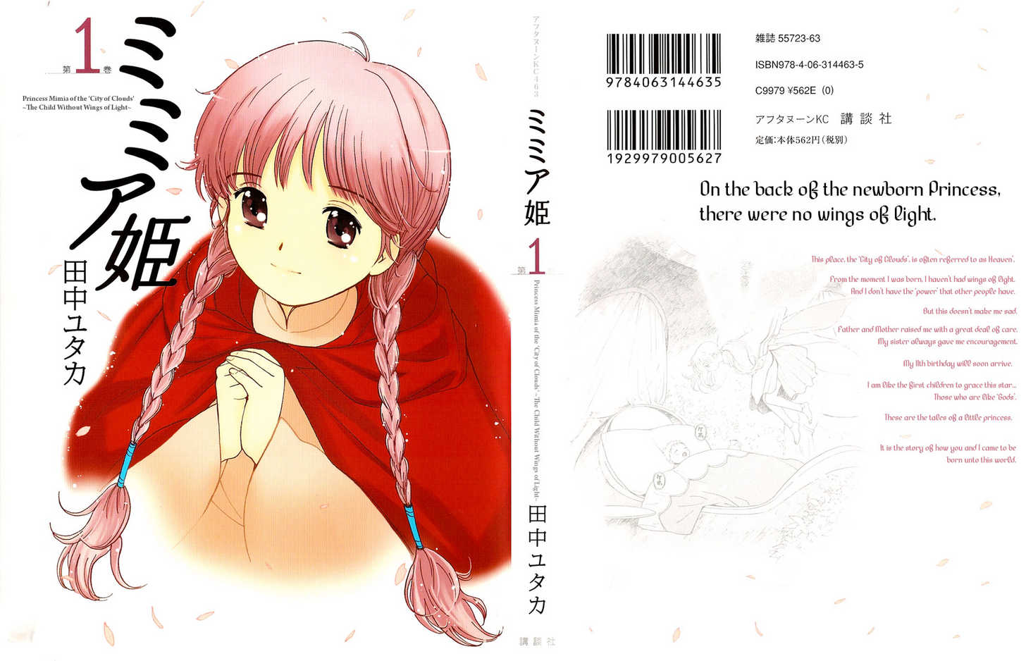 Mimia Hime 1 Page 1