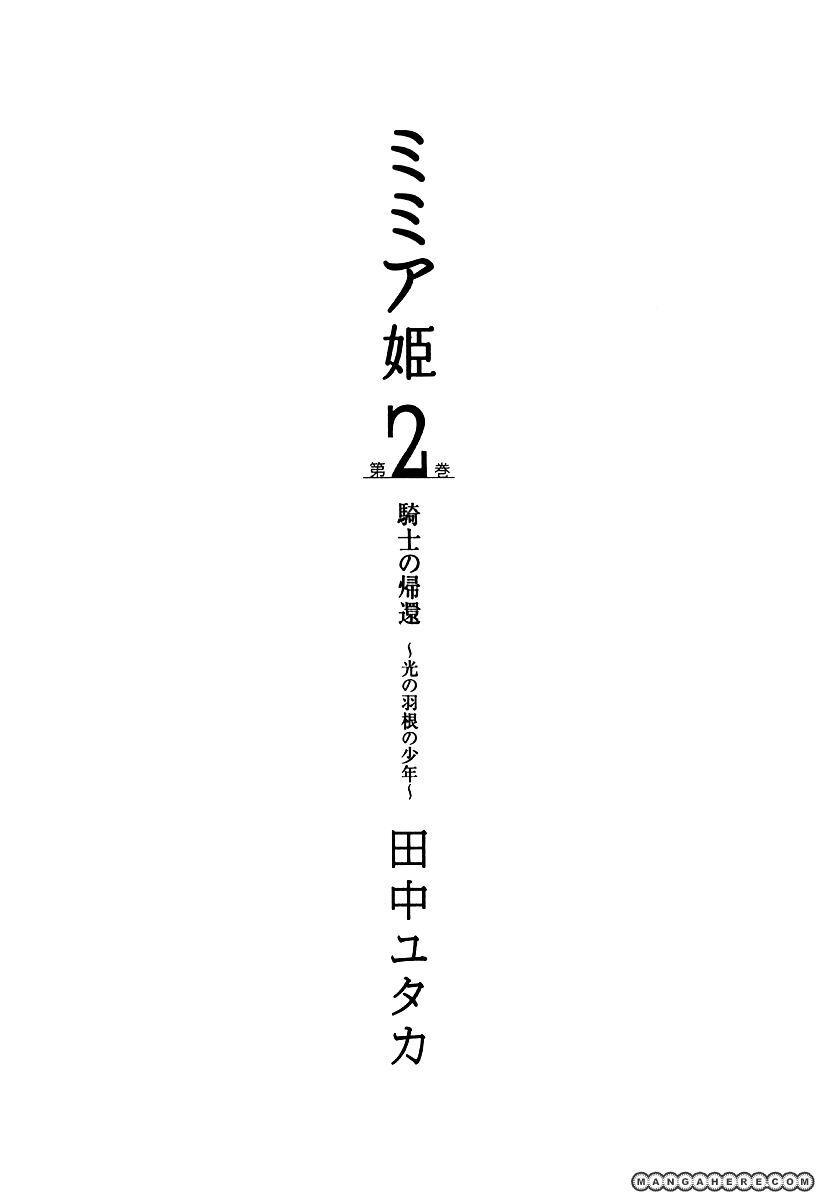 Mimia Hime 5 Page 3