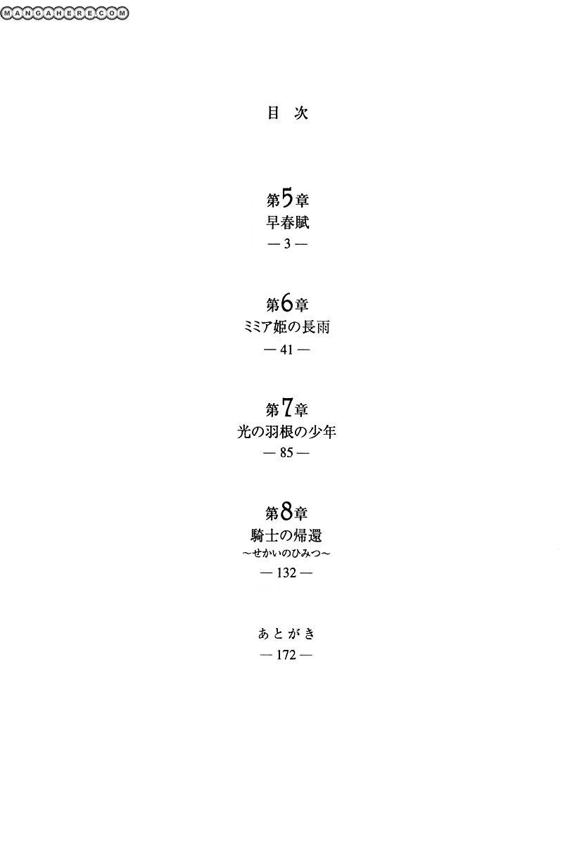 Mimia Hime 5 Page 4