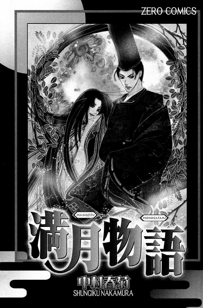 Mangetsu Monogatari 1 Page 2
