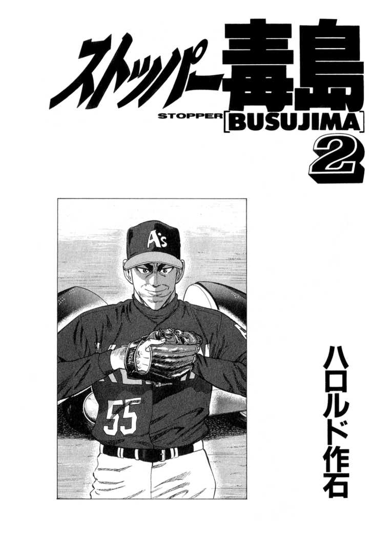 Stopper Busujima 11 Page 2