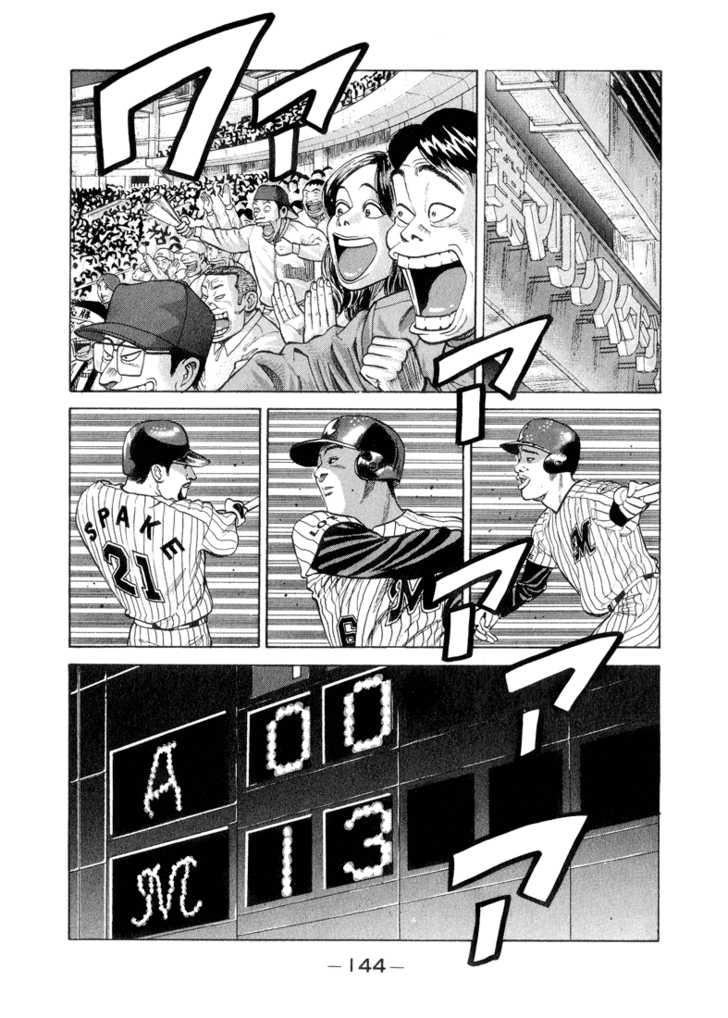 Stopper Busujima 18 Page 2