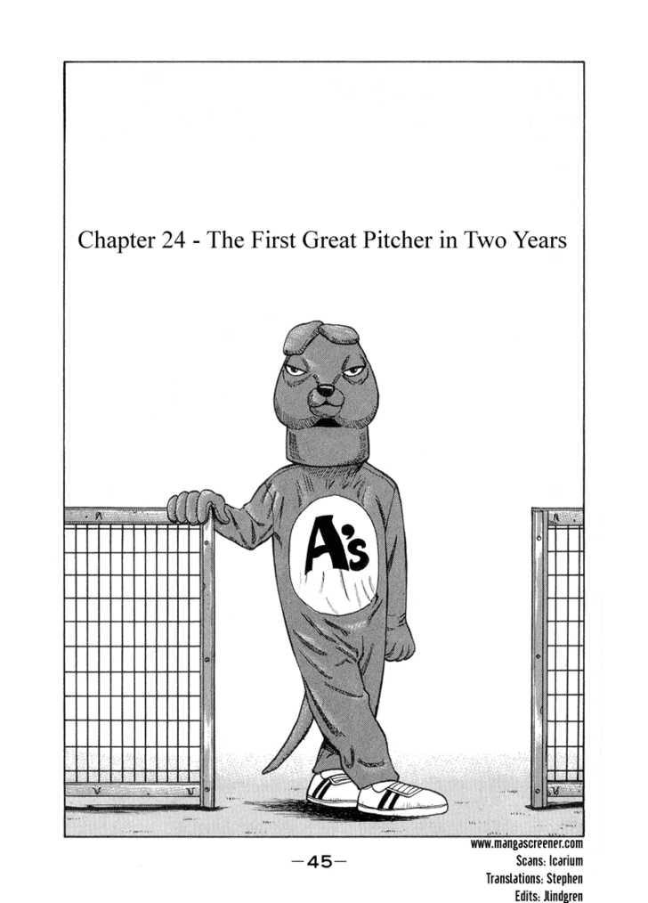 Stopper Busujima 24 Page 1
