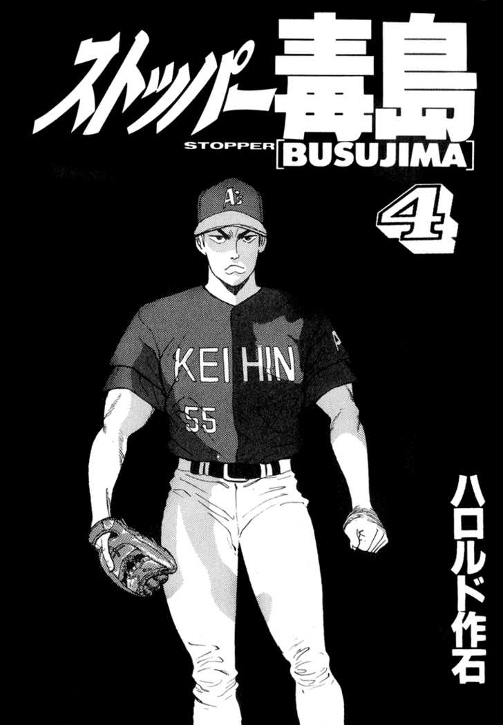 Stopper Busujima 33 Page 1
