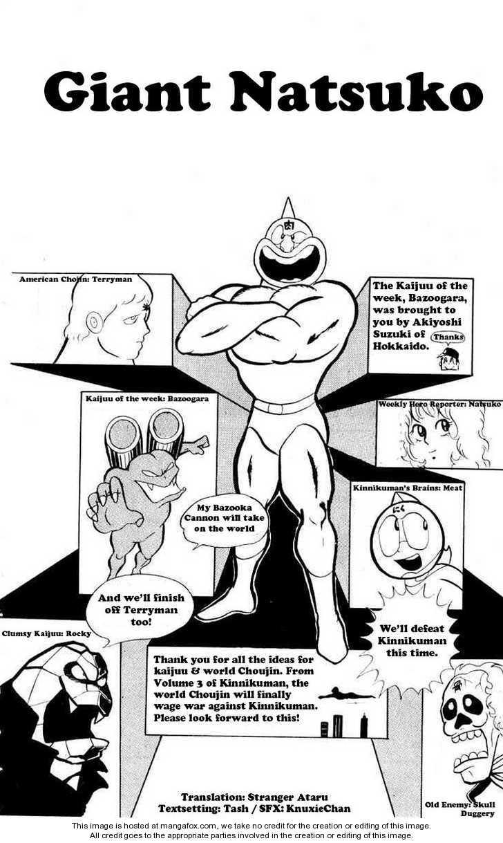 Kinnikuman 10 Page 1