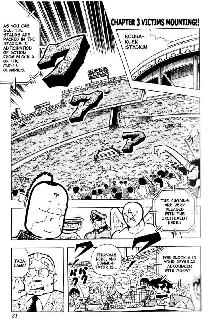 Kinnikuman 3 Page 1