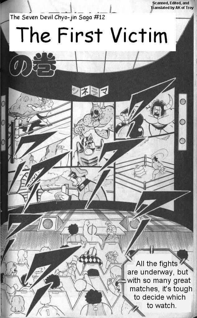 Kinnikuman 12 Page 1