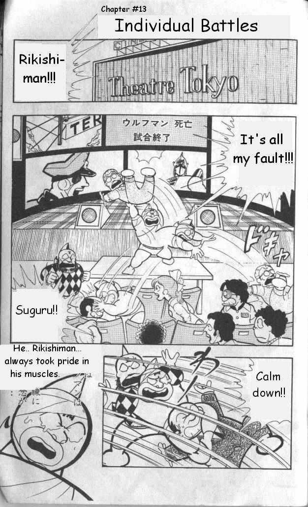 Kinnikuman 13 Page 1