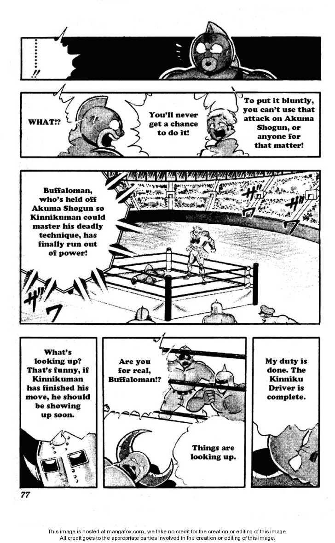 Kinnikuman 5 Page 3