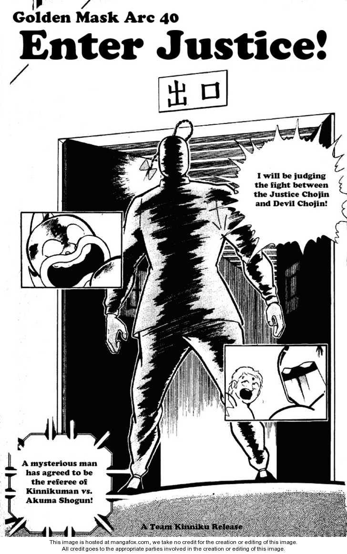 Kinnikuman 7 Page 1