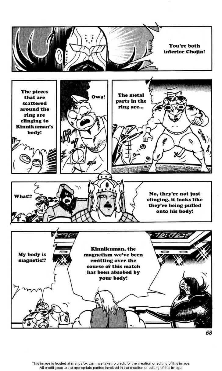 Kinnikuman 4 Page 3