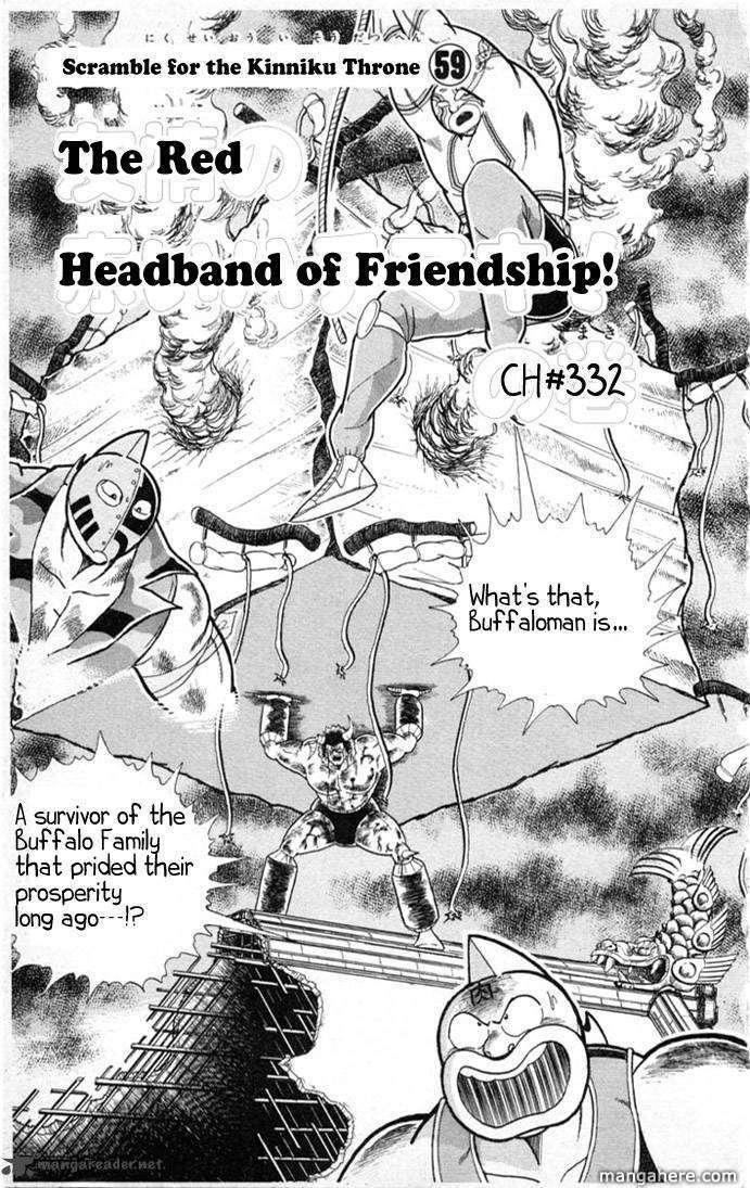 Kinnikuman 332 Page 1