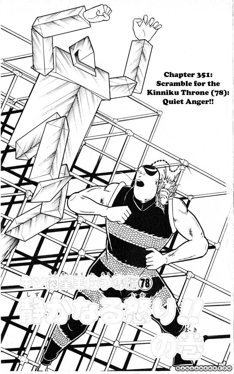 Kinnikuman 351 Page 1