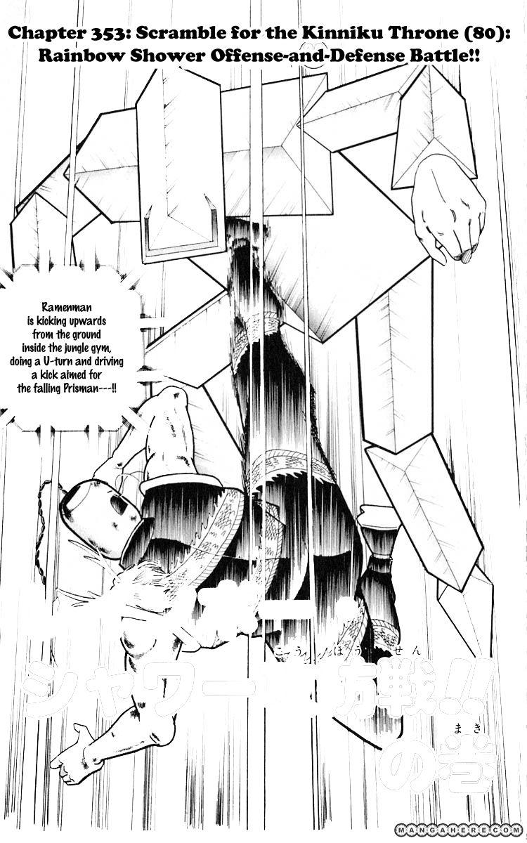 Kinnikuman 353 Page 1