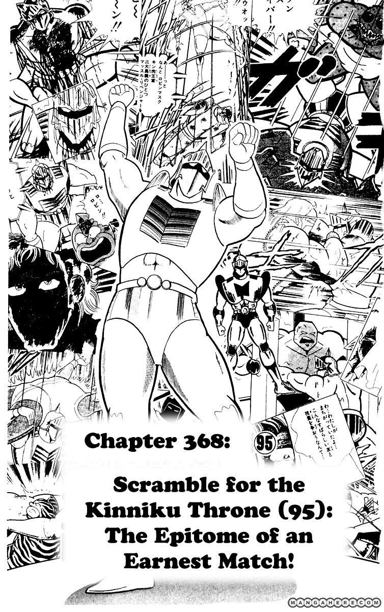 Kinnikuman 368 Page 2