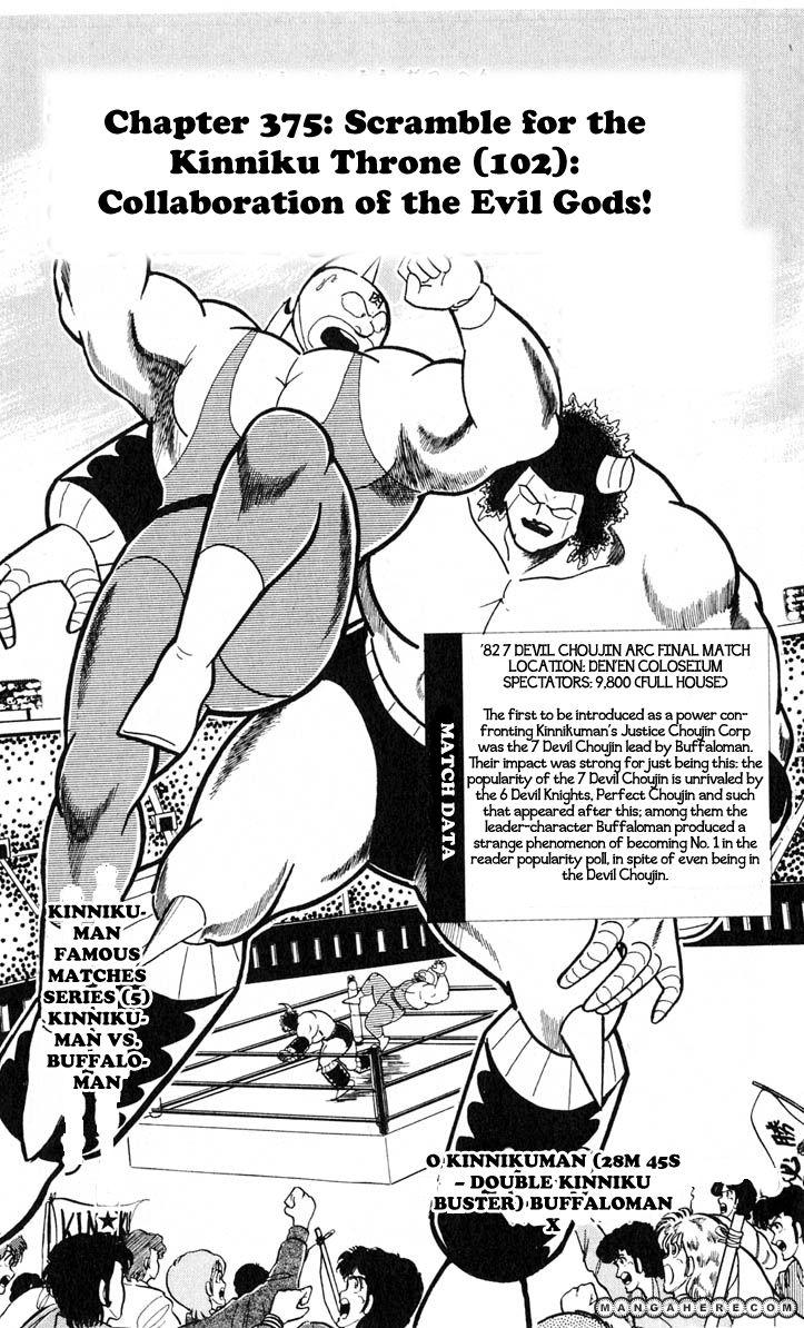 Kinnikuman 375 Page 2