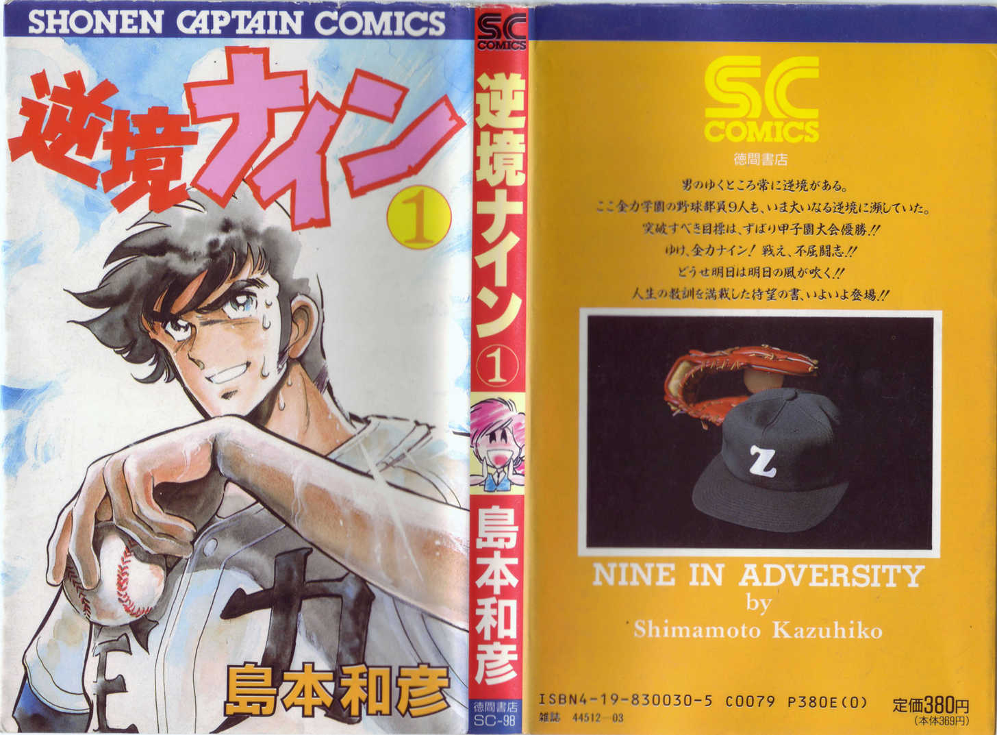Gyakkyou Nine 1 Page 1