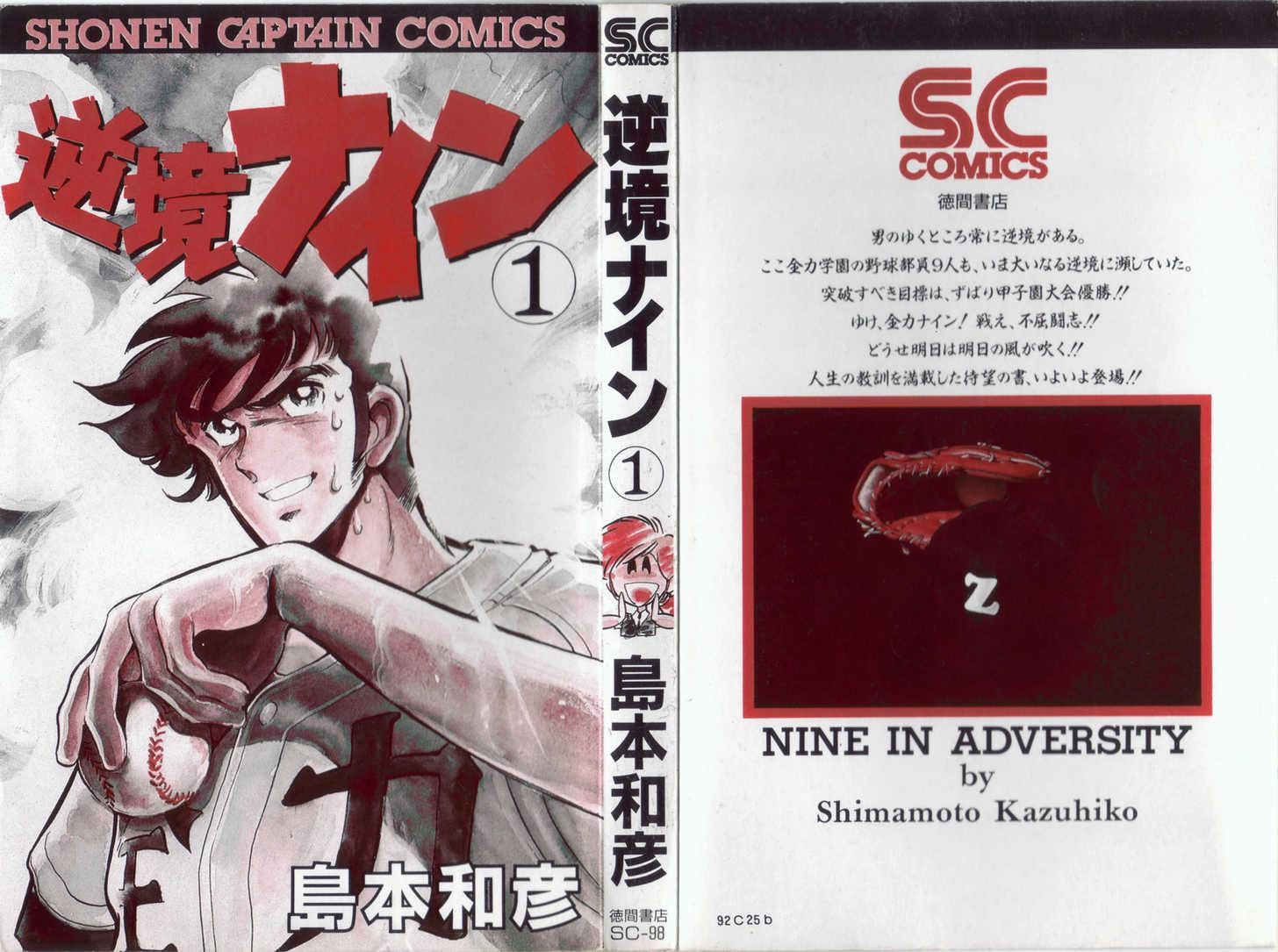 Gyakkyou Nine 1 Page 2