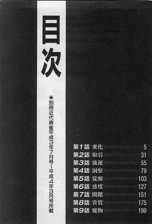 Akagi 1 Page 2