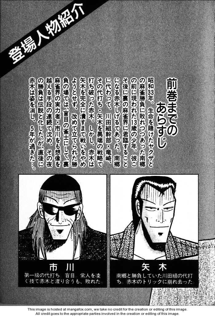 Akagi 28 Page 3
